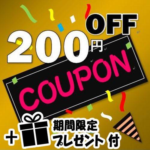 「200円」OFF+プレゼント付きクーポン