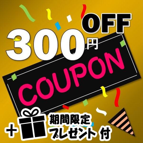 「300円」OFF+プレゼント付きクーポン