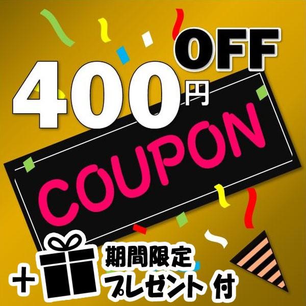 「400円」OFF+プレゼント付きクーポン