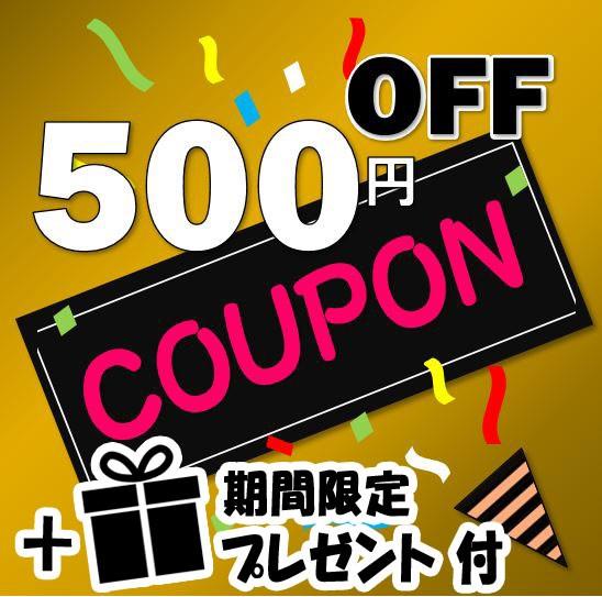 「500円」OFF+プレゼント付きクーポン