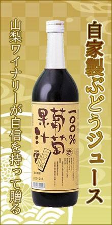 蒼龍葡萄酒ぶどうジュース