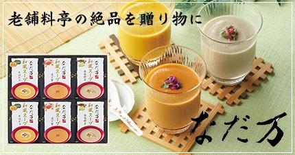 なだ万和風スープ