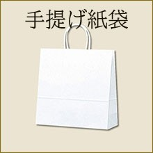 手提げ紙袋
