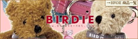 BIRDIEブランド