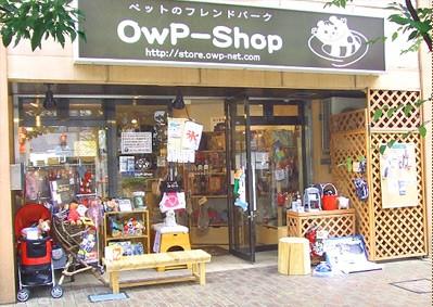 ペット用品のOwP-Shop