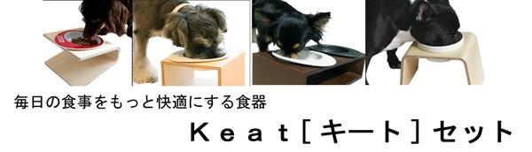 Keatキートセット