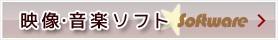 映像・音楽ソフト