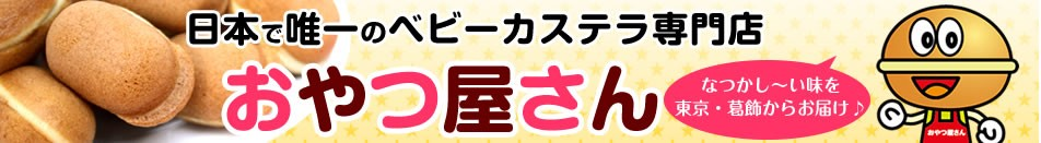 日本で唯一のベビーカステラ専門店 おやつ屋さん ヤフー店