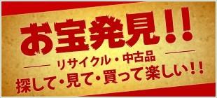 お宝発見!!リサイクル・中古品 探して・見て・買って楽しい!!
