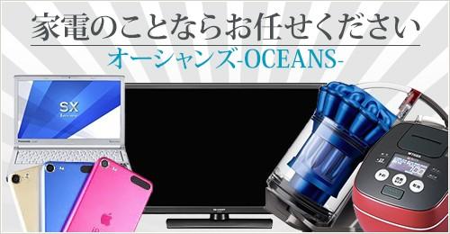 ネット販売のことならお任せください オーシャンズ-OCEANS-