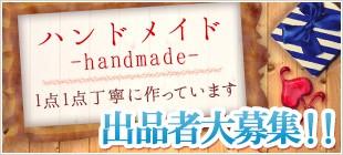 ハンドメイド-handmade- 1点1点丁寧に作っています 出品者大募集!!