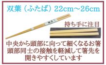 双葉 すべらない箸 日本製 頭部