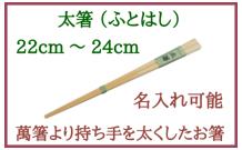 太箸 すべらない箸 日本製 持ち