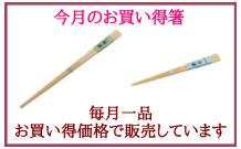 今月のお買い得箸 日本製 すべら