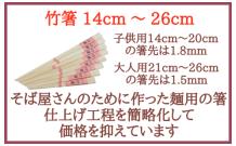 細い麺類にすべらない竹箸 子供