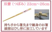 双蕾 すべらない箸 日本製 頭部