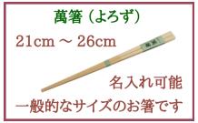 萬箸 すべらない箸 材料も日本製
