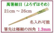 萬箸細目 すべらない箸 日本製