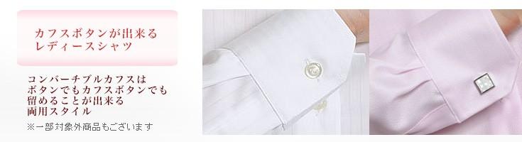 レディースシャツの特徴