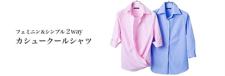 2WAY!カシュクールシャツ