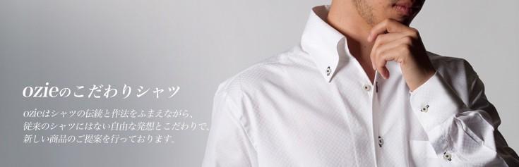 ozieのこだわりシャツ