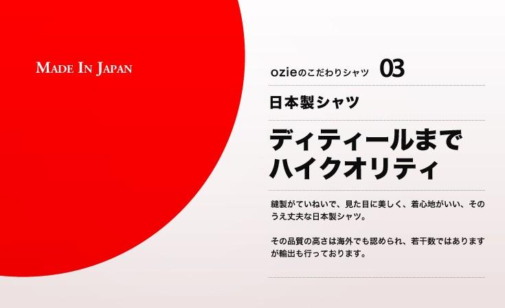 ozieのこだわりシャツ/日本製