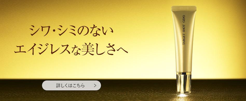 ターゲットショット<医薬部外品>