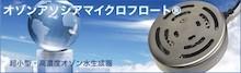 オゾンマイクロフロート