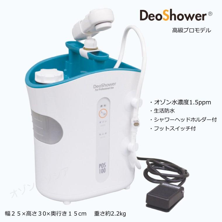 デオシャワー DeoShower オゾン水 犬猫 オゾン水 危険性 安全性
