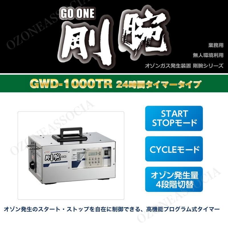 """GWD-1000TR 24時間タイマー"""" title=""""剛腕1000TR オゾン脱臭器"""