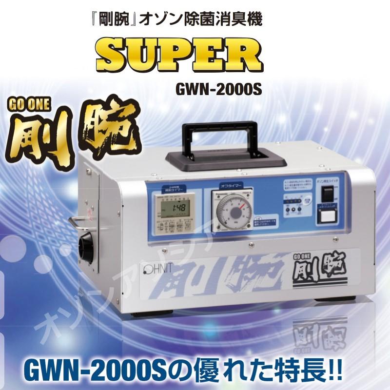 オゾン脱臭器 剛腕2000