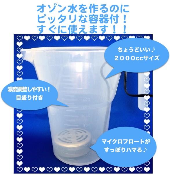 オゾン水生成器 オゾンマイクロフロート オゾン水美容効果