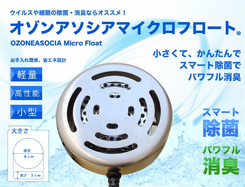 オゾン水生成器 オゾンマイクロフロート