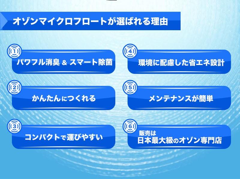 オゾン水生成器 オゾンマイクロフロート 選ばれる理由