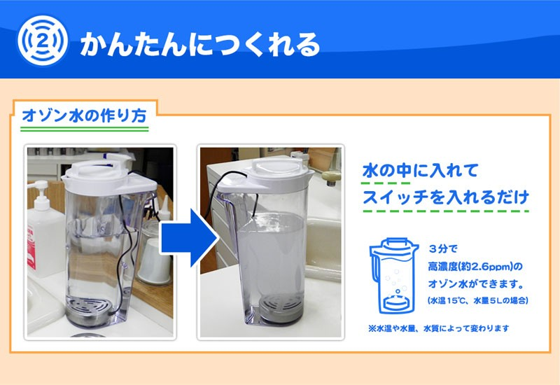オゾン水生成器 オゾンマイクロフロート 簡単につくれる