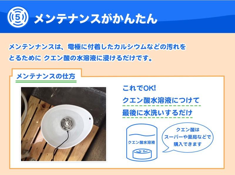 オゾン水生成器 オゾンマイクロフロート メンテナンスが簡単