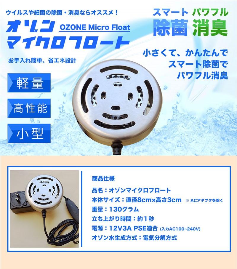 オゾン水生成器 オゾンマイクロフロート オゾン水効果