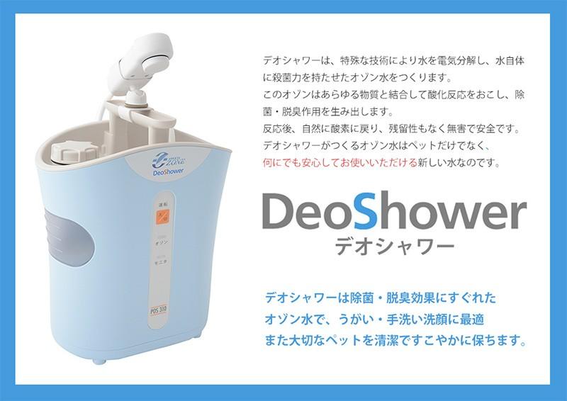 デオシャワー DeoShower オゾン水 オゾン水濃度 オゾン水シャワー