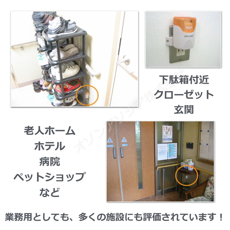 ピコレッツ PLS-1 オゾン脱臭器