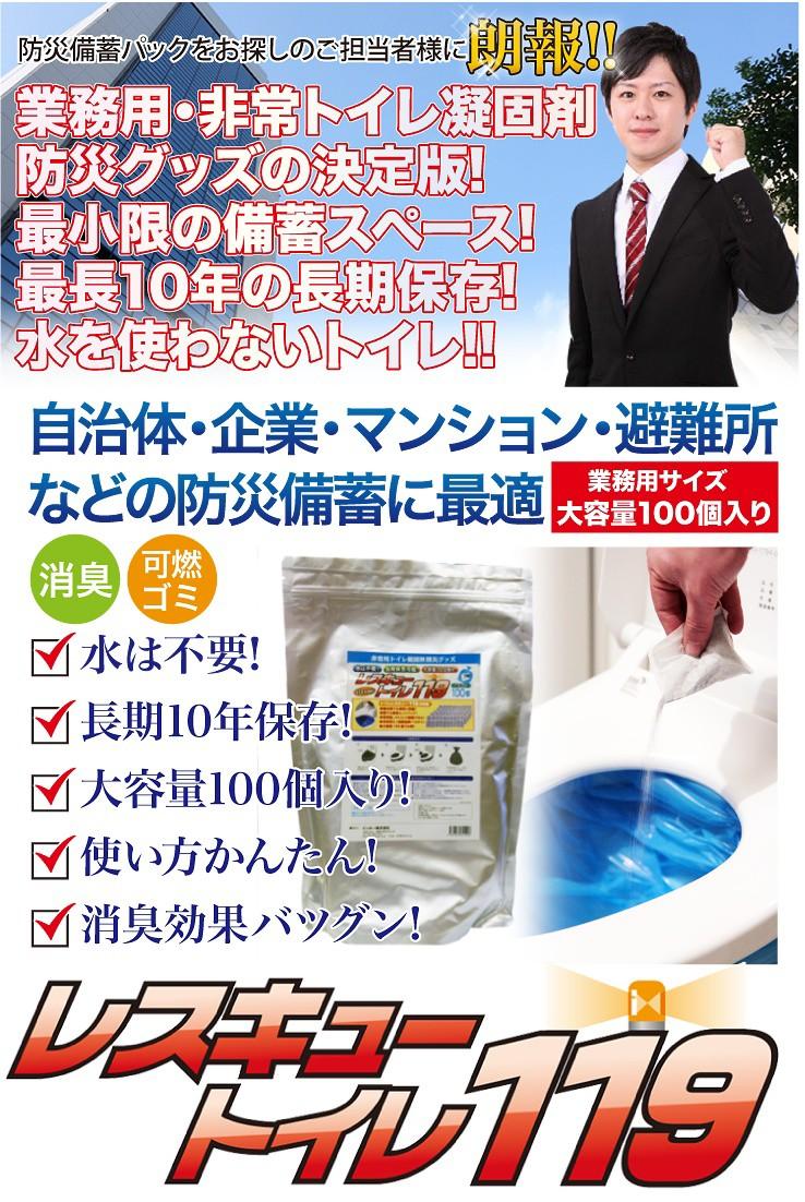 非常用トイレ凝固剤100回
