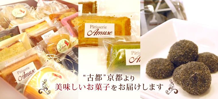"""""""古都""""京都より美味しいお菓子をお届けします。"""