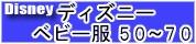 ディズニーベビー服(50〜70)