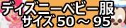 ディズニーベビー服(50〜95)