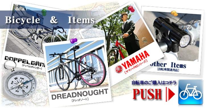 パワーハウス厳選自転車&用品