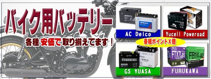 当店ではACデルコ製バッテリーとYucellバッテリーをオススメしています。もちろん、定番のGSユアサや古河電池もラインナップあり!