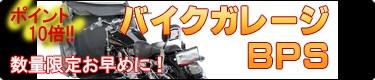 当店おすすめのバイクガレージ!