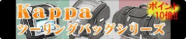 イタリアメーカーのツーリングバッグ