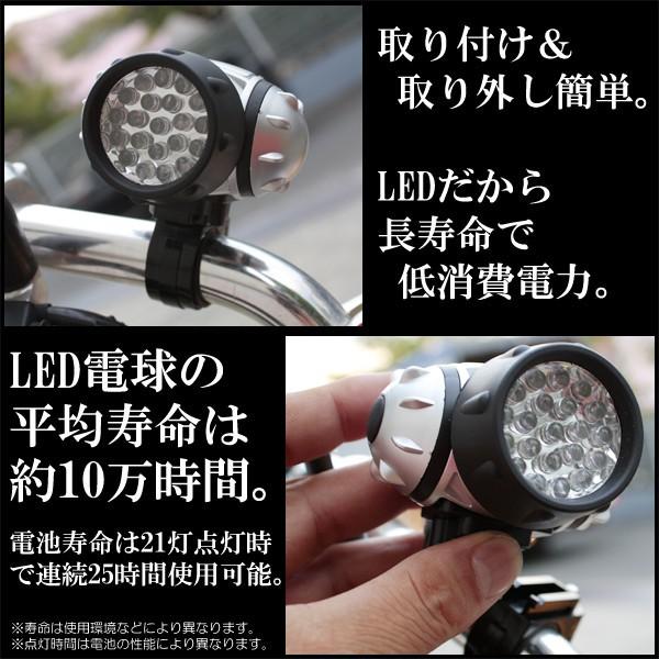 LEDだから長寿命で低消費電力。LED電球の寿命は約10万時間。電池寿命は21灯連続25時間使用可能。