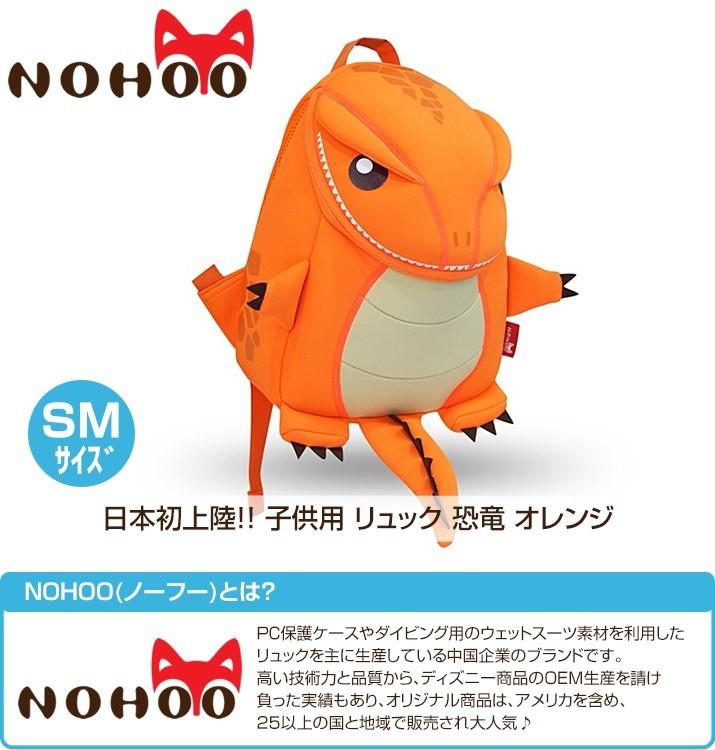 NOHOO ノーフー 子供用 リュック SMサイズ 恐竜 オレンジ ウェットスーツ ダイビング素材 キッズ