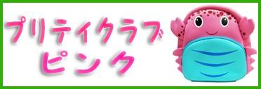 カニ ピンク